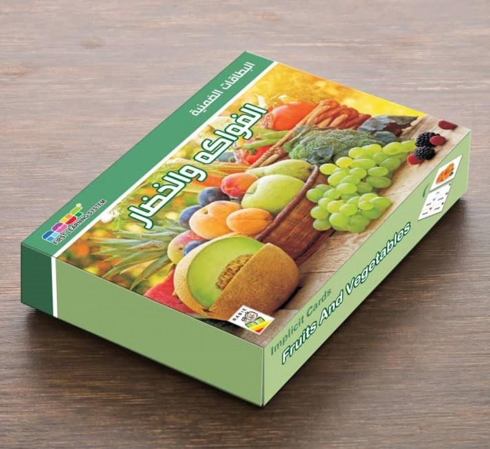 البطاقات الضمنية -الفواكه والخضار