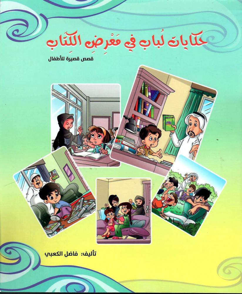 حكايات لباب في معرض الكتاب