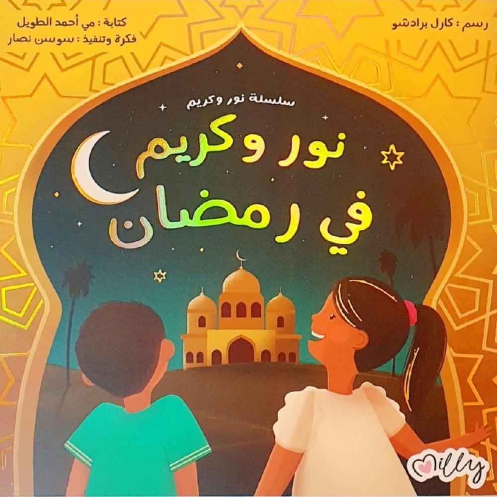 نور وكريم في رمضان