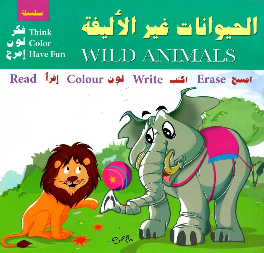 الحيوانات غير الأليفة