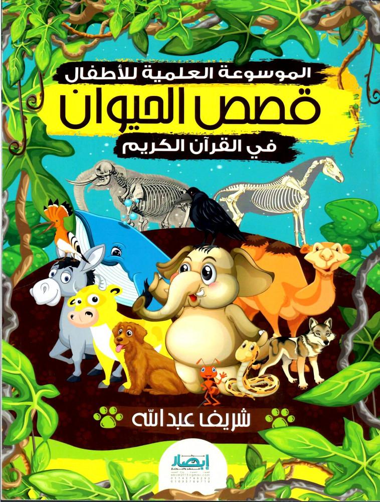 الموسوعة العلمية للأطفال قصص الحيوان في القران الكريم