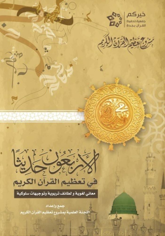 الأربعون حديثا في تعظيم القرآن الكريم
