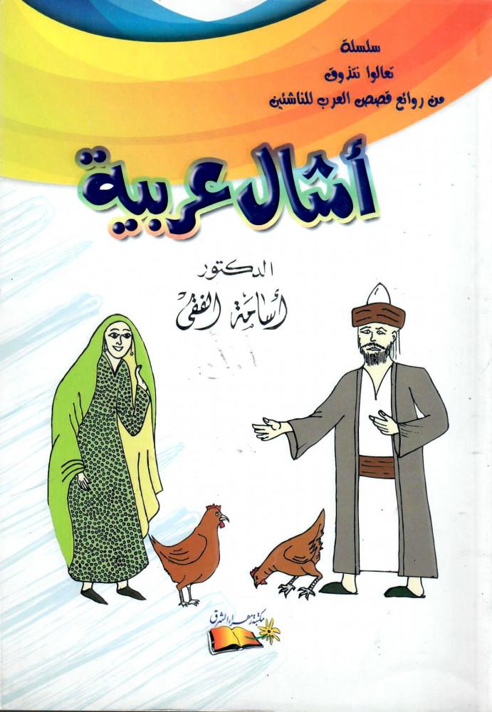أمثال عربية