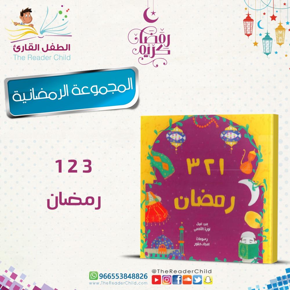 1 2 3 رمضان