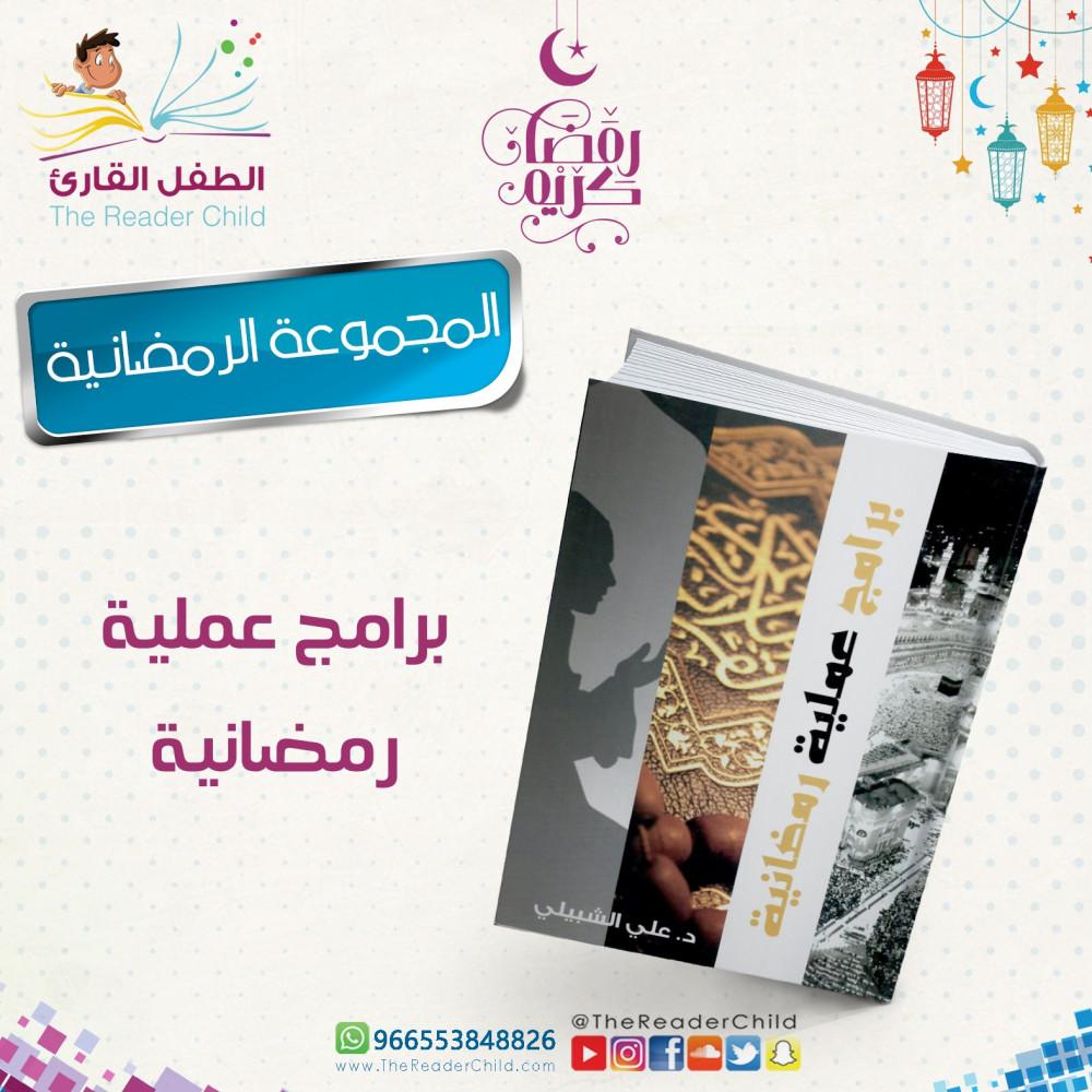 برامج عملية رمضانية