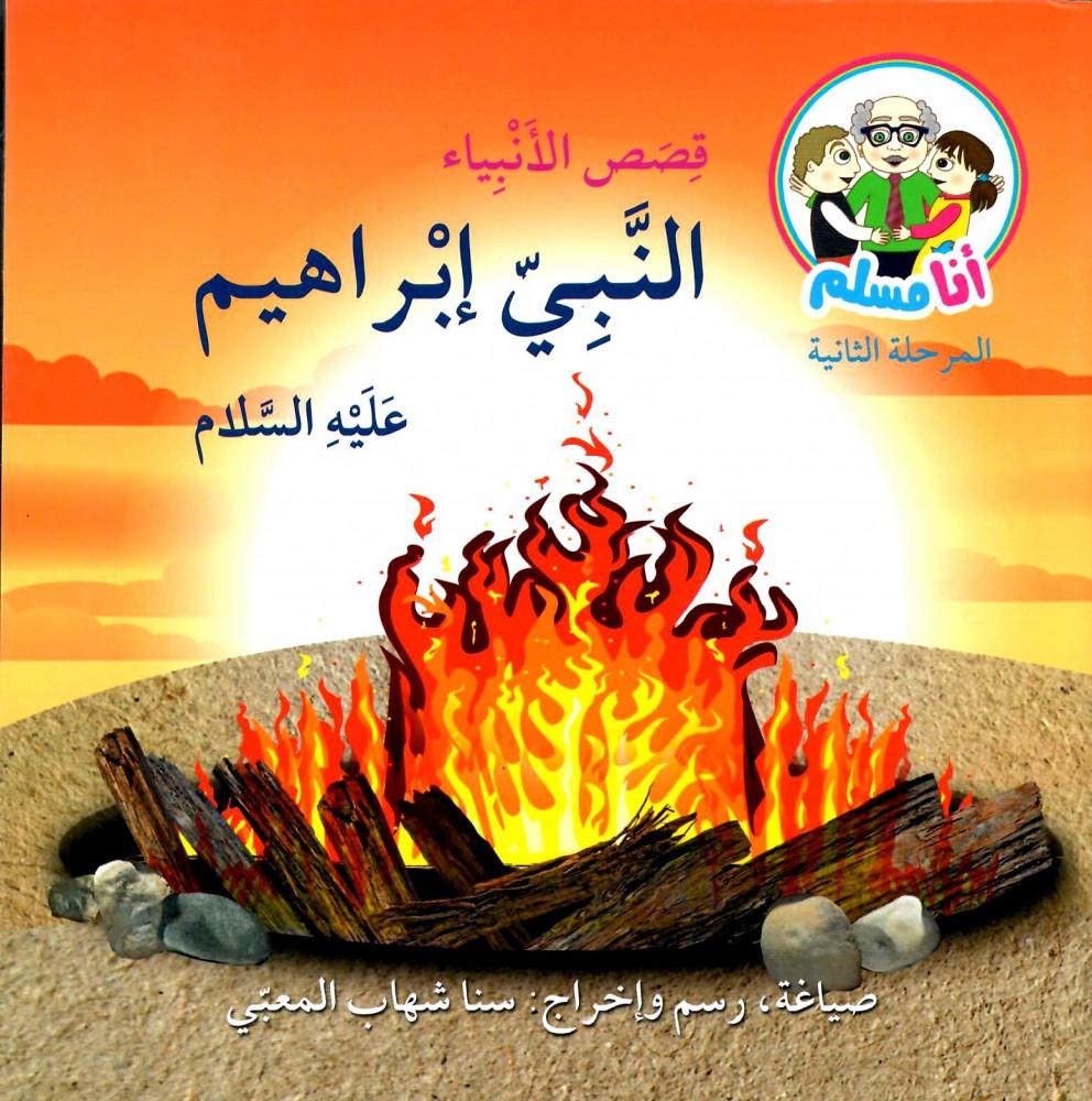 النبي إبراهيم عليه السلام