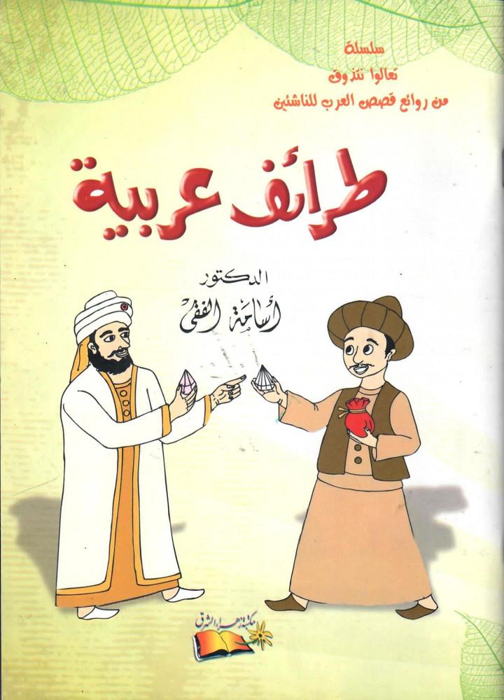 طرائف عربية