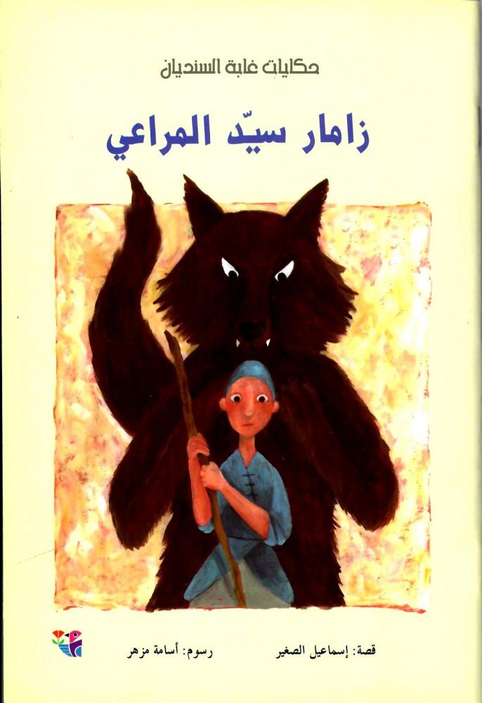 زامار سيد المراعي