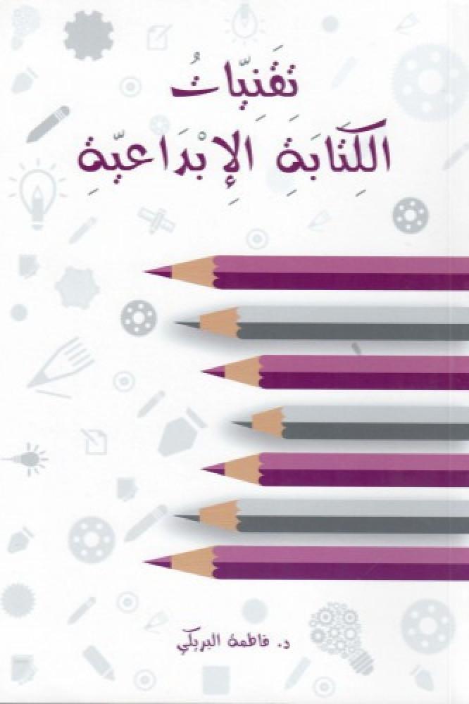 تقنيات الكتابة الإبداعية