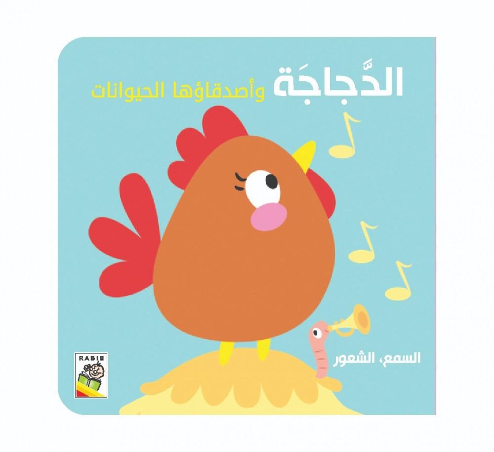 السمع و الشعور  الدجاجة وأصدقاءها الحيوانات