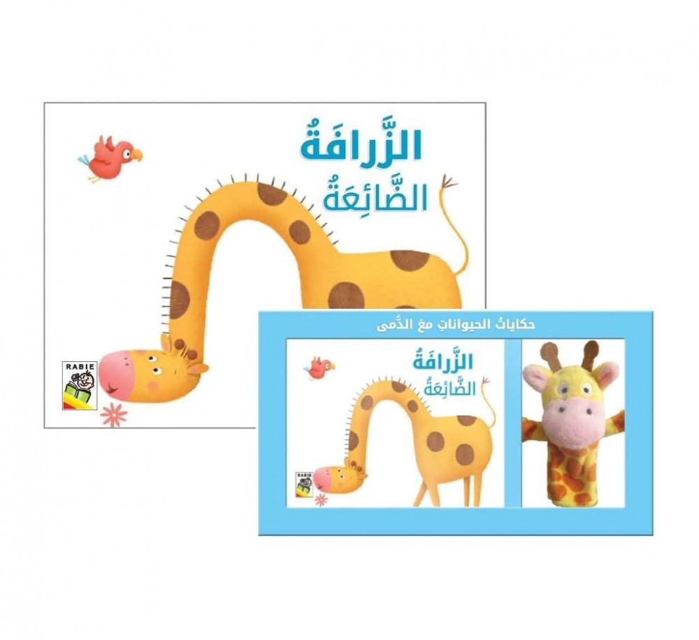 حكايات الحيوانات مع الدمى - الزرافة الضائعة