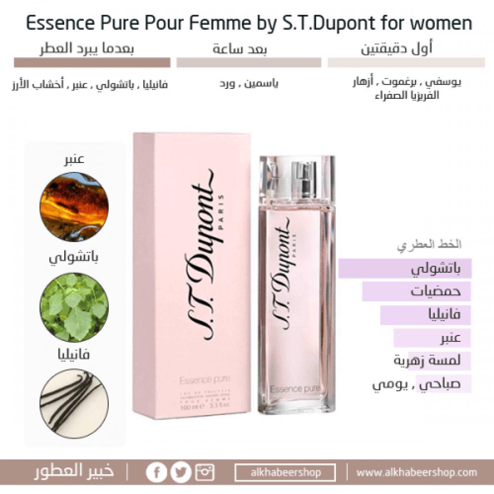 S T  Dupont Essence Pure for women Eau de Toilette متجر خبير العطور