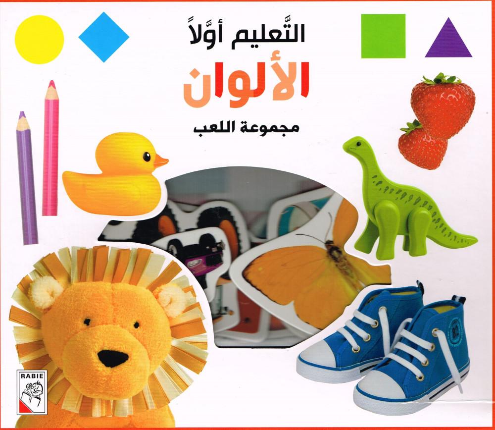 التعليم أولا الألوان