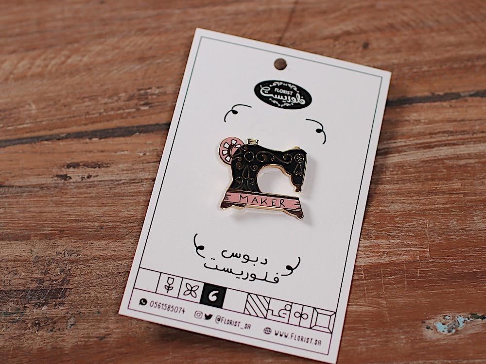 بروش مكينة خياطة مجموعة pins للمصممات ومحبين الخياطة