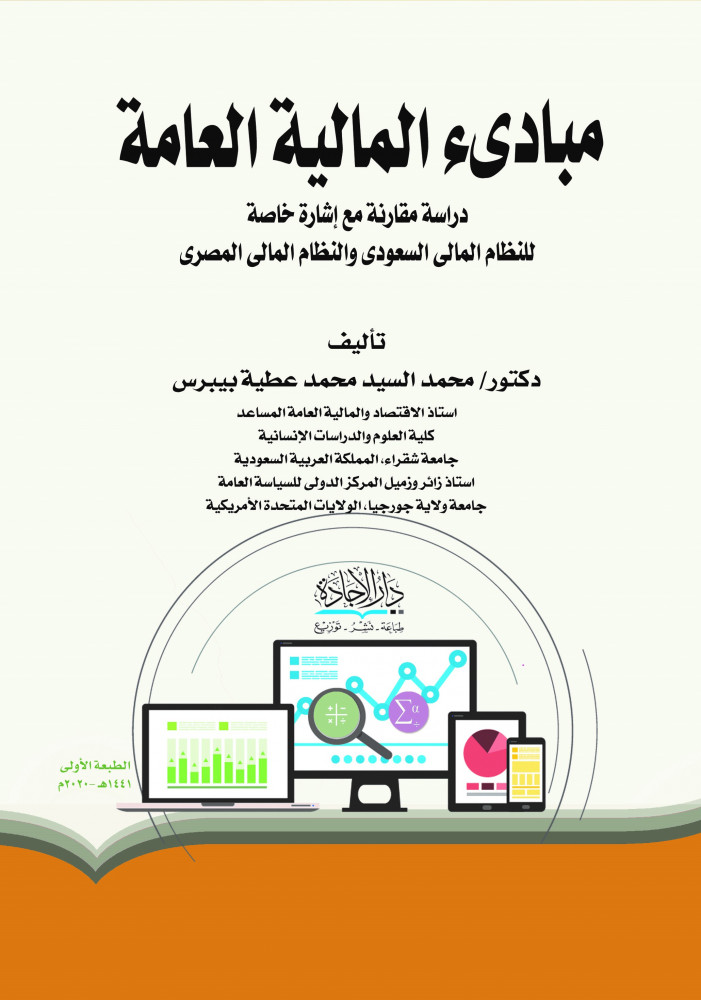 مبادئ المالية العامة للدكتور محمد السيد عطية