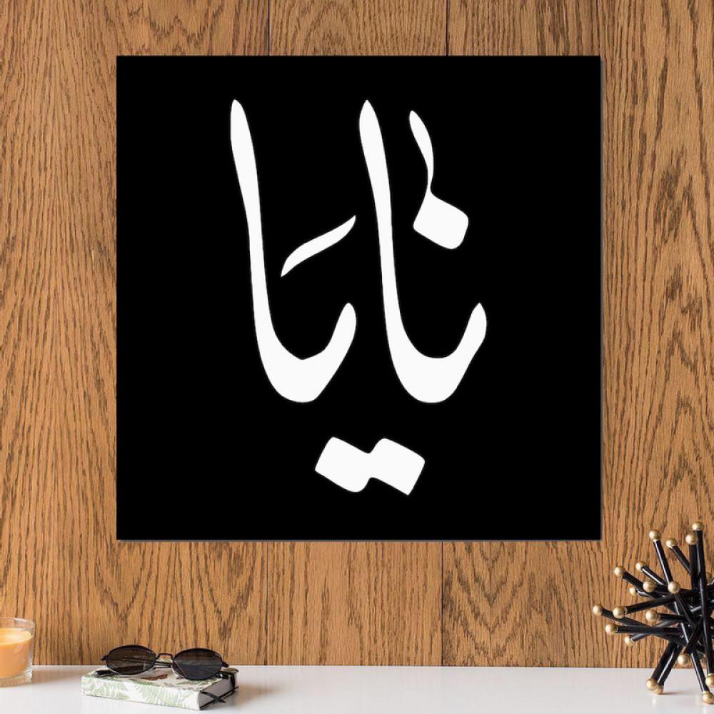 لوحة باسم نايا خشب ام دي اف مقاس 30x30 سنتيمتر