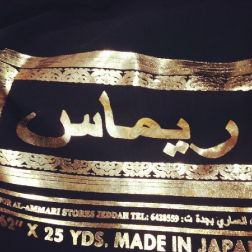قماش عبايات فاخر اصلي العماري كريب ياباني اسود موضه ازياء اقمشه اقمشة