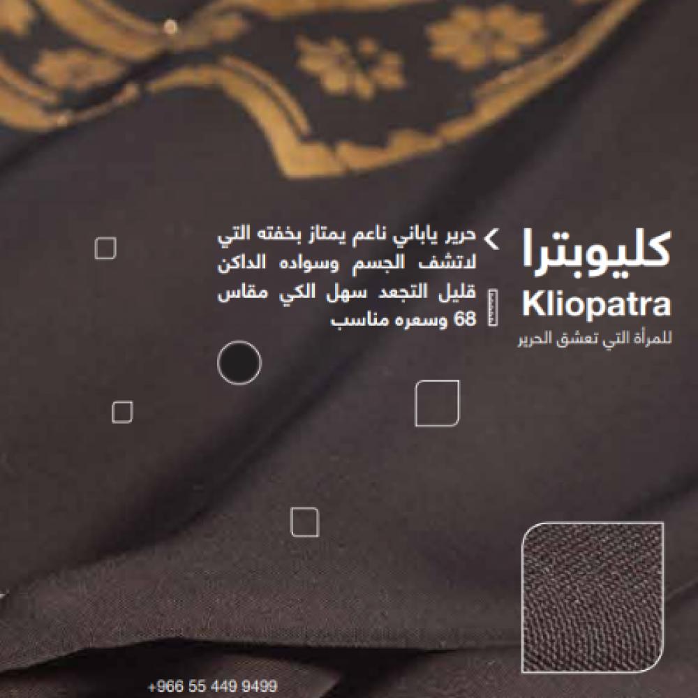 قماش اقمشه اقمشة حرير ناعم ياباني اسود فخم عبايات عبايه عباية abaya