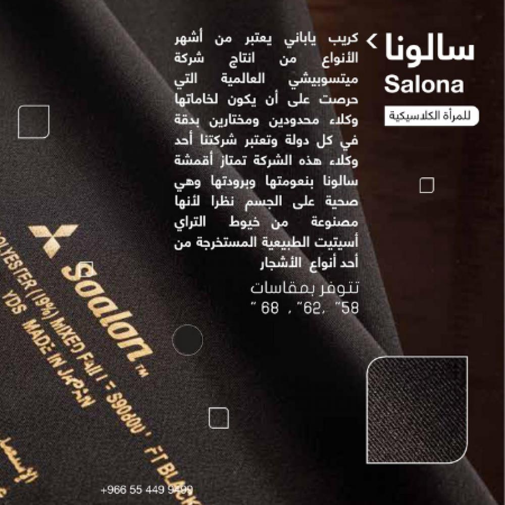 قماش اقمشه اقمشة عبايات سالونا صالونا صالونه ياباني كريب سعودي العماري