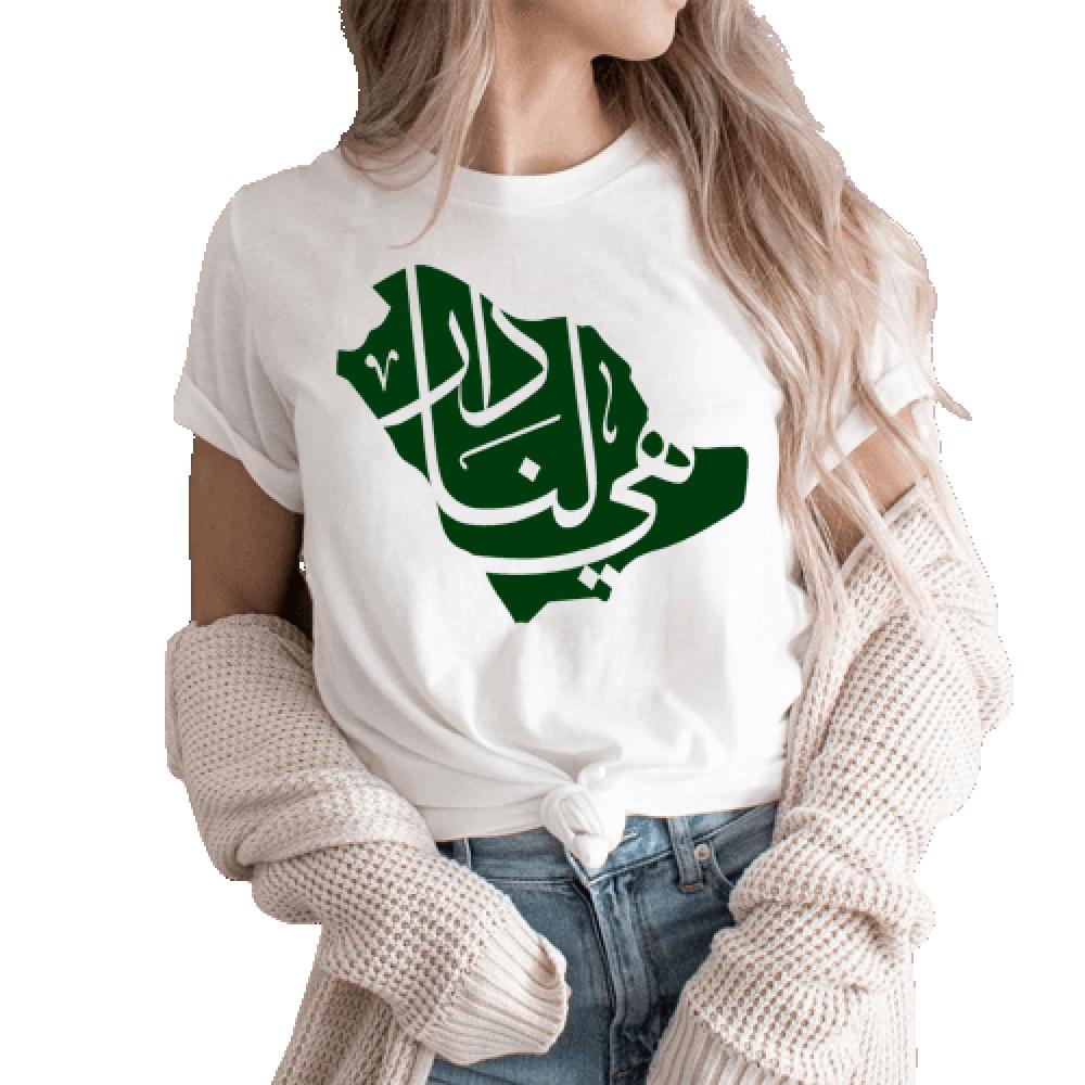 تيشيرت اليوم الوطني السعودي 91  هي لنا دار