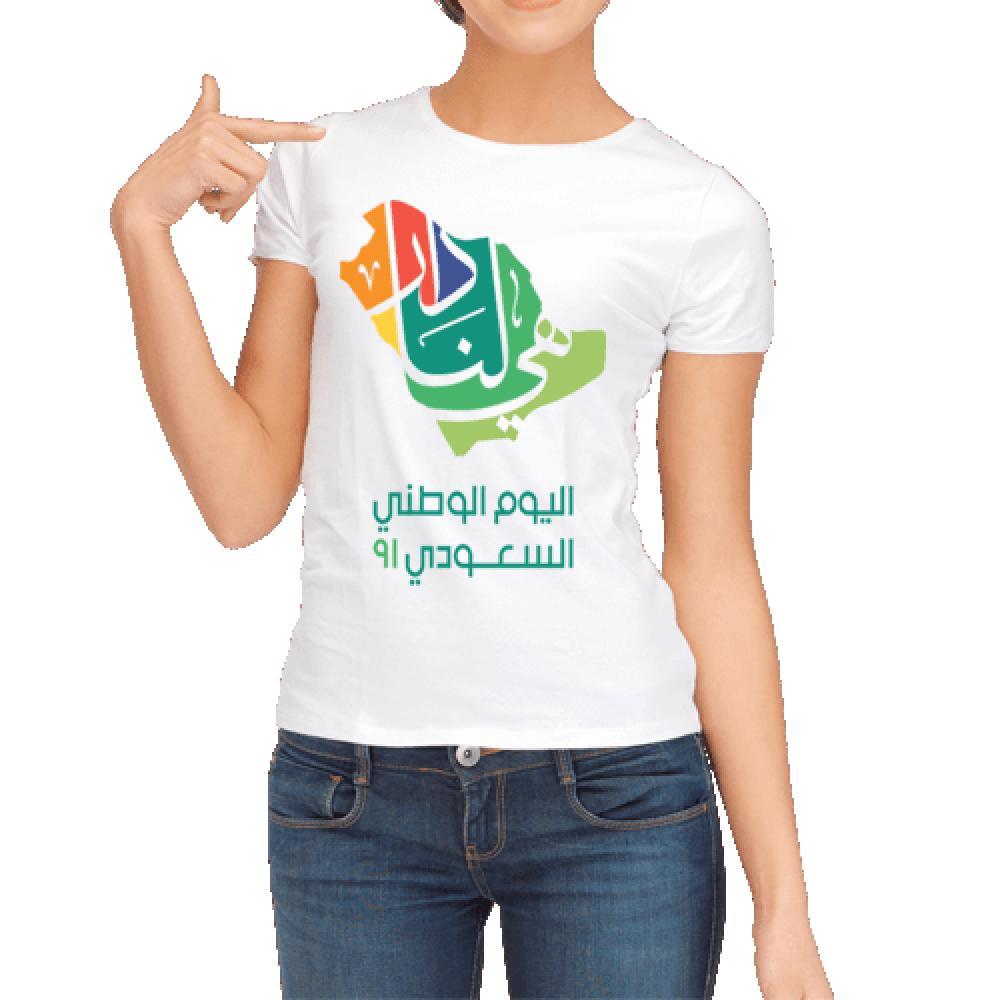 تيشيرت اليوم الوطني السعودي 91