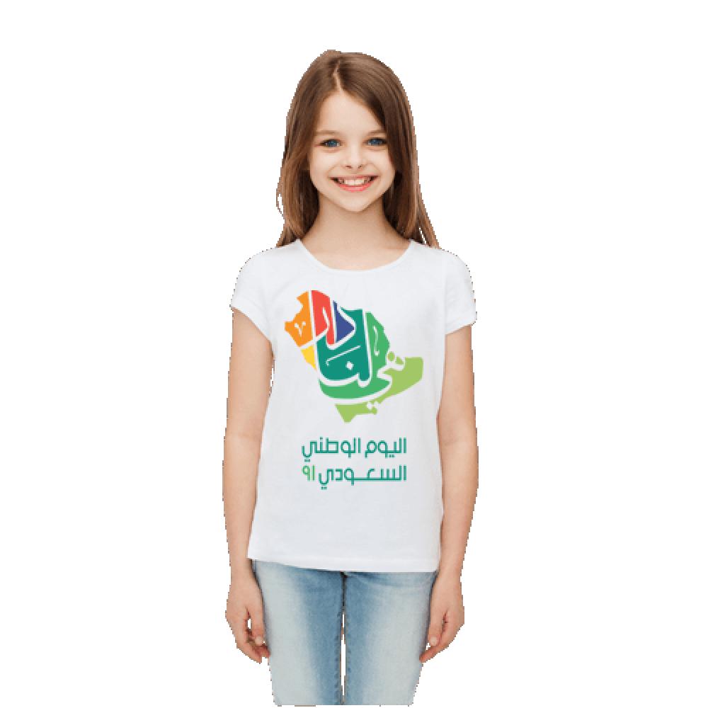 تيشيرت اطفال اليوم الوطني السعودي 91