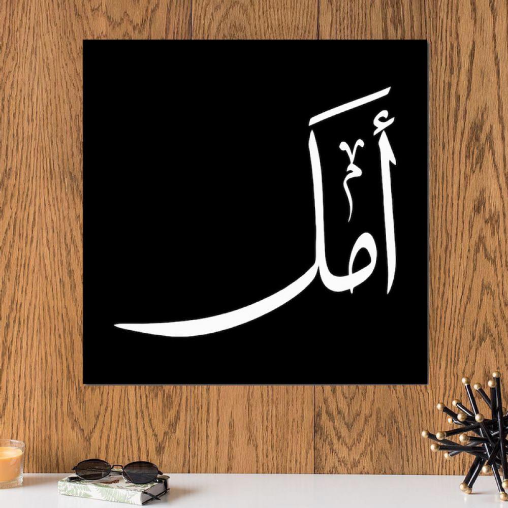 لوحة باسم امل خشب ام دي اف مقاس 30x30 سنتيمتر