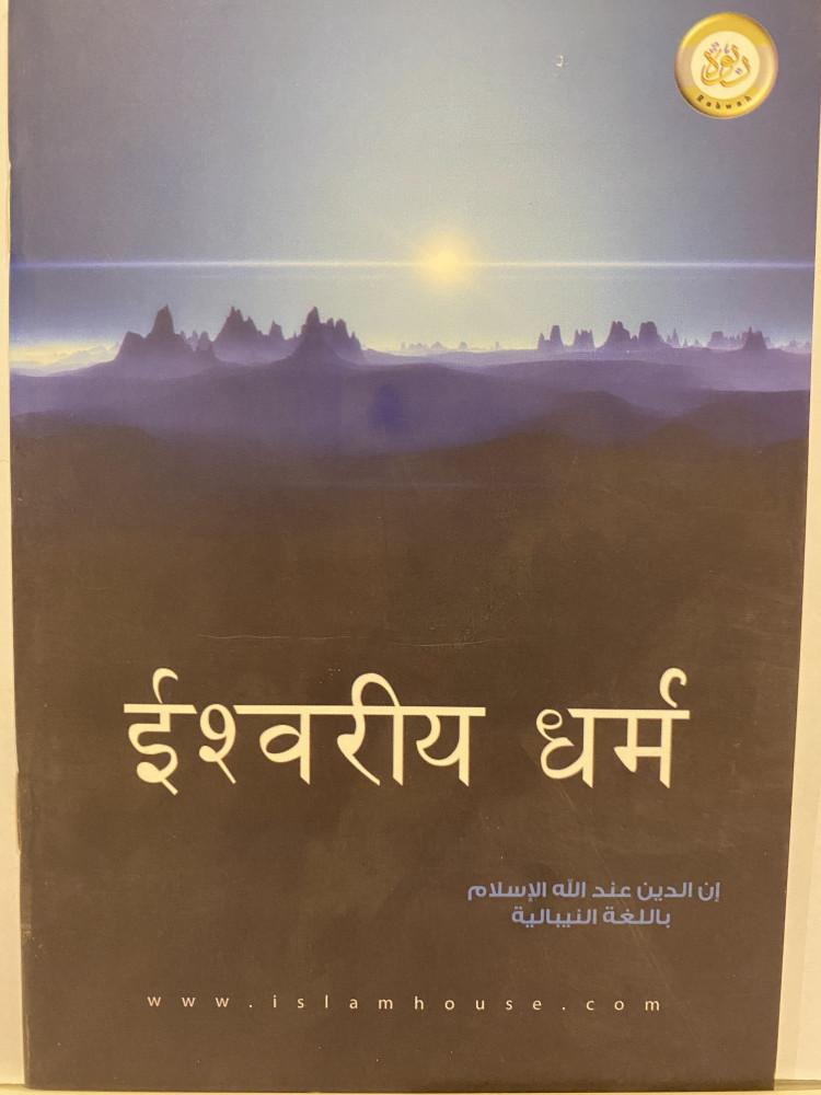 إن الدين عند الله الإسلام - نيبالي