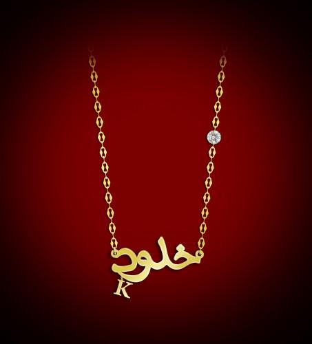 سلسال مع تعليقة اسم خلود مع حرف K ذهب عيار 18 Alturjuman Jewelry