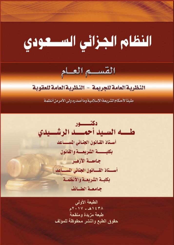 النظام الجزائي السعودي القسم العام دكتور طه الرشيدي