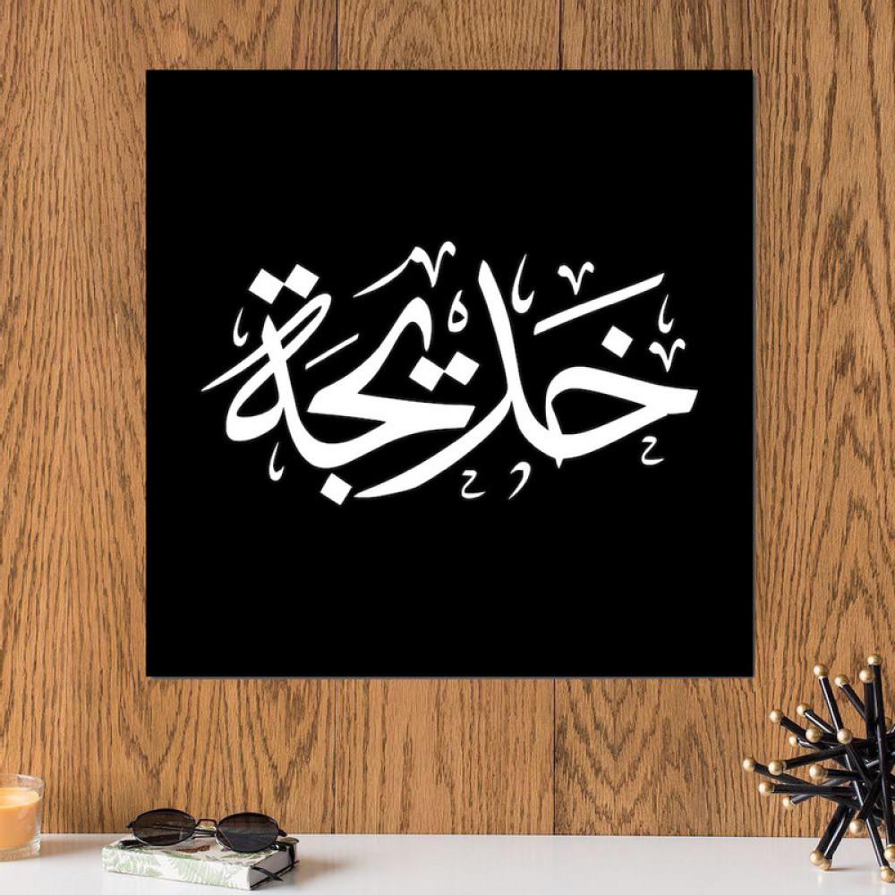 لوحة باسم خديجه خشب ام دي اف مقاس 30x30 سنتيمتر