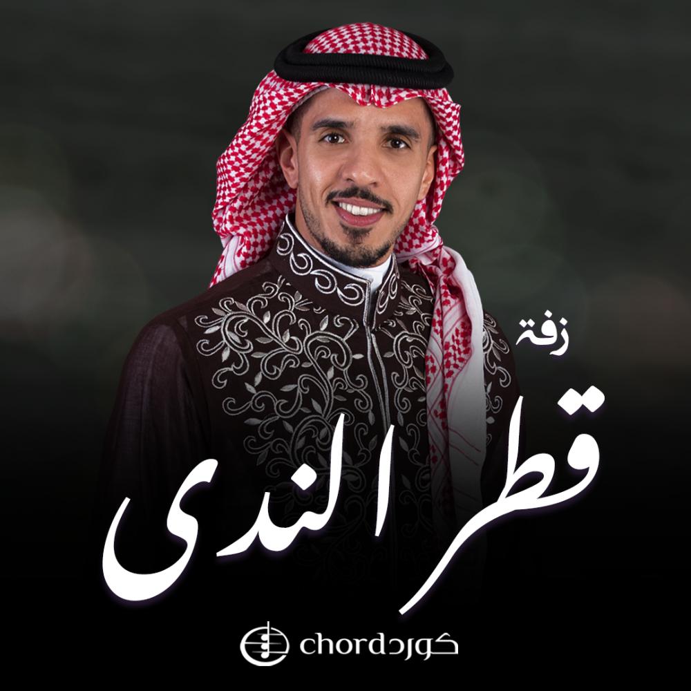 زفة زواج قطر الندى أغاني زفات أغنية زفة أغاني زفات عرس زفات خطوبة