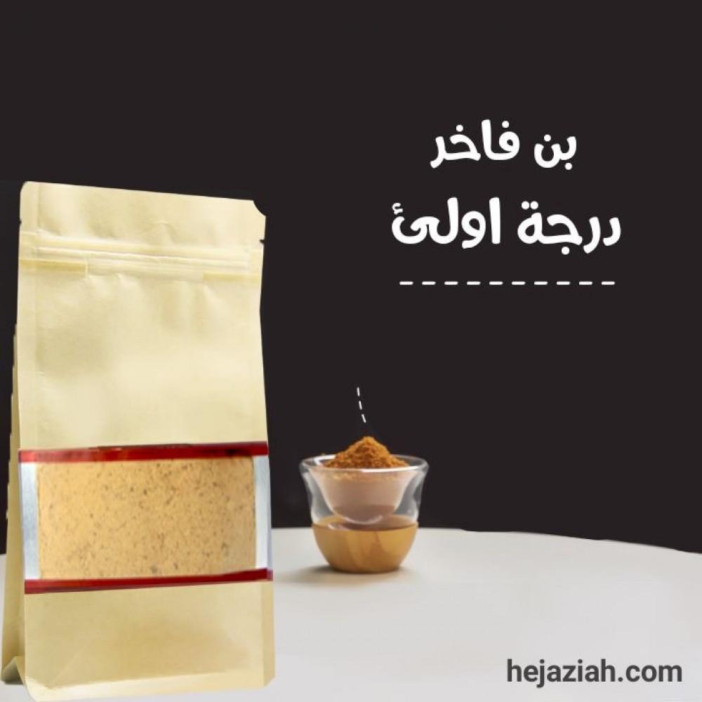 القهوة الحجازية بن هرري درجة اولى تحميس وسط
