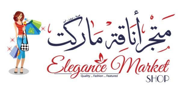 متجر أناقة ماركت Elegance