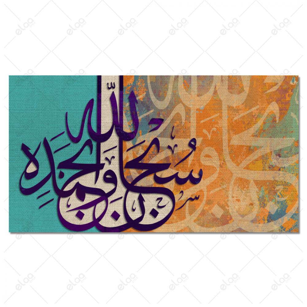 خط عربي سبحان الله وبحمده