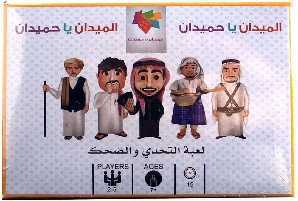 الميدان ياحميدان اللعاب جماعية طريقة لعب لعبة الميدان شرح لعبة ميدان