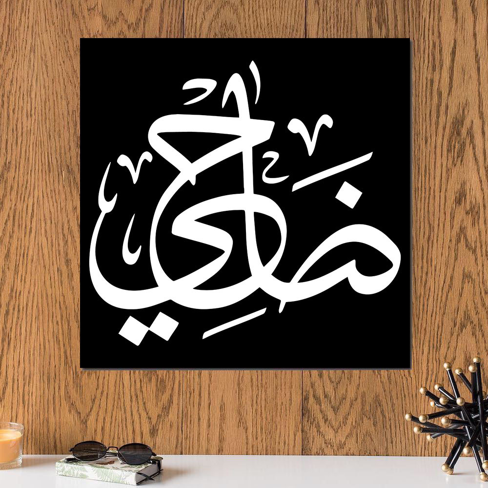 لوحة باسم ضاحي خشب ام دي اف مقاس 30x30 سنتيمتر