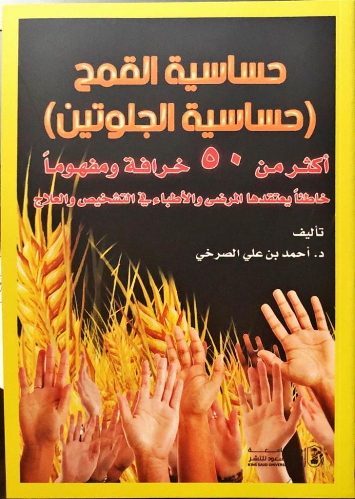 حساسية القمح حساسية الجلوتين للدكتور احمد الصرخي