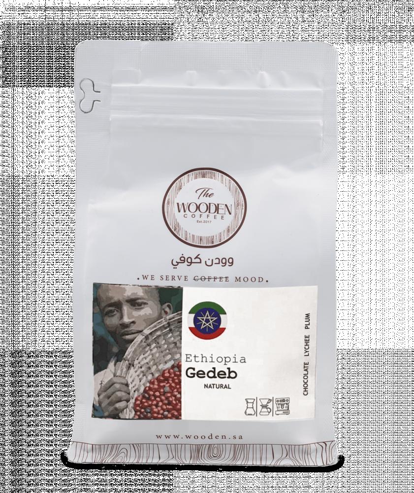 بياك-وودن-كوفي-أثيوبيا-قيدب-قهوة-مختصة