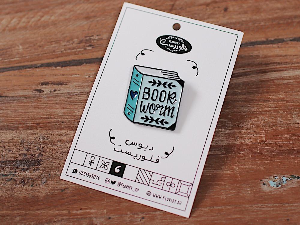 بروش دودة كتب مجموعة pins لمحبين الكتب