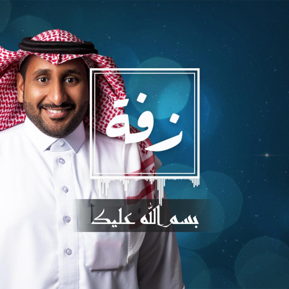 زواج بسم الله عليك زفات أغاني أناشيد زفات بدون موسيقى  أغاني الزفات