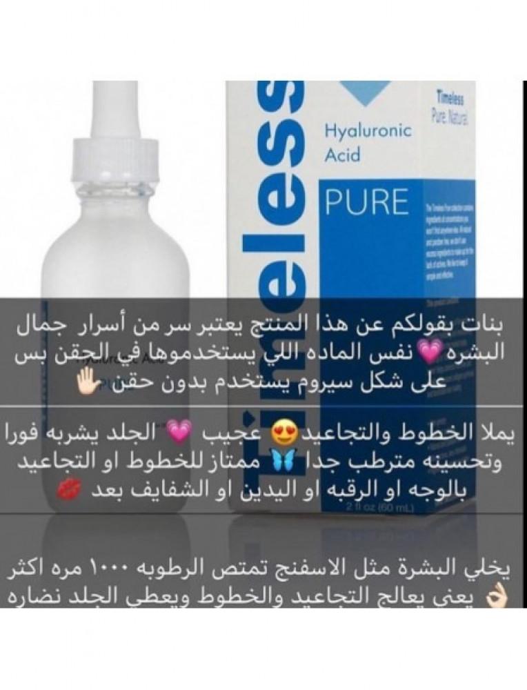 سيريوم الهايلارونيك اسيد timeless 30ml