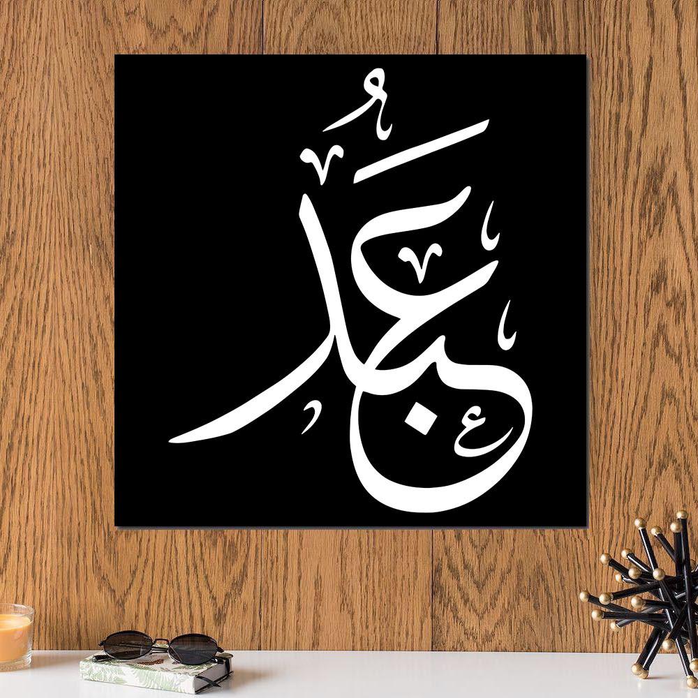 لوحة باسم عبد خشب ام دي اف مقاس 30x30 سنتيمتر
