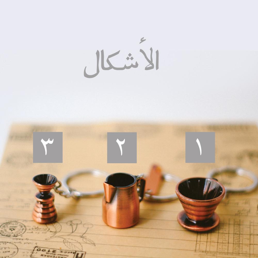 ميداليات معدنية نحاسية أفكار هدايا بأشكال أدوات القهوة