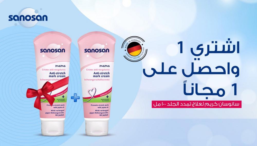 سانوسان لعلاج تمدد الجلد مع واحد مجانا