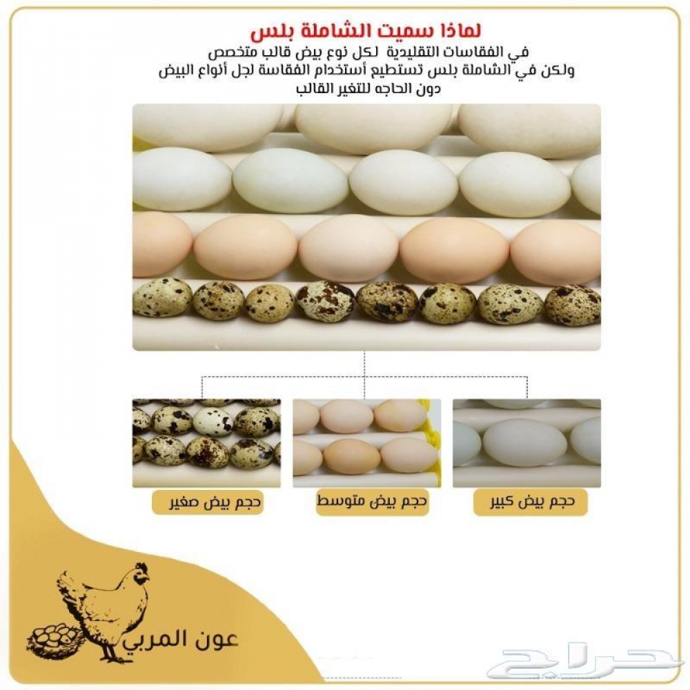فقاسة بيض 180بيضة-عون المربي للفقاسات والنتافات والحاضنات وقطع الغيار