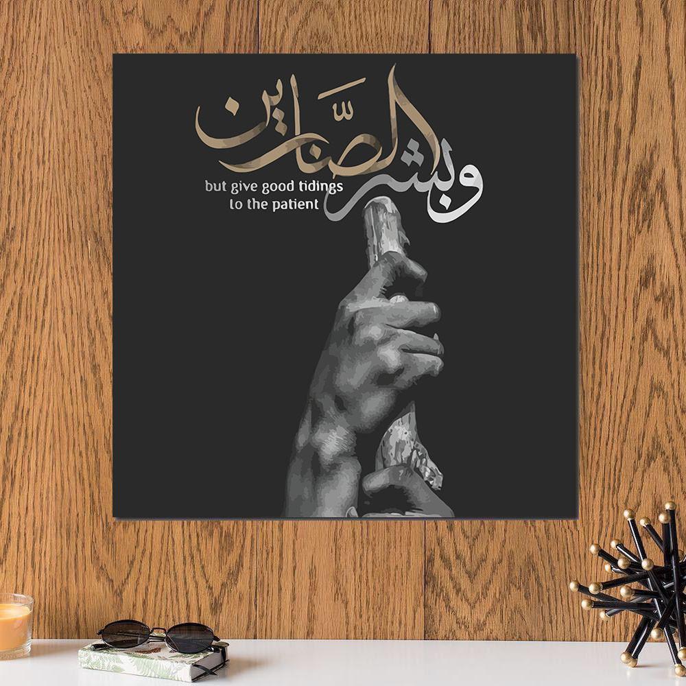 لوحة آية من القرآن وبشر الصابرين خشب ام دي اف مقاس 30x30 سنتيمتر