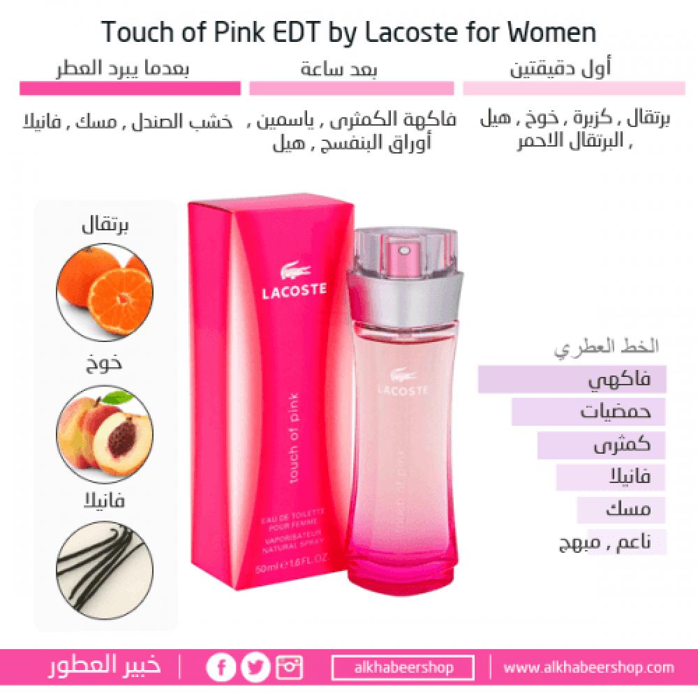 Lacoste Touch of Pink Eau de Toilette 90ml خبير العطور