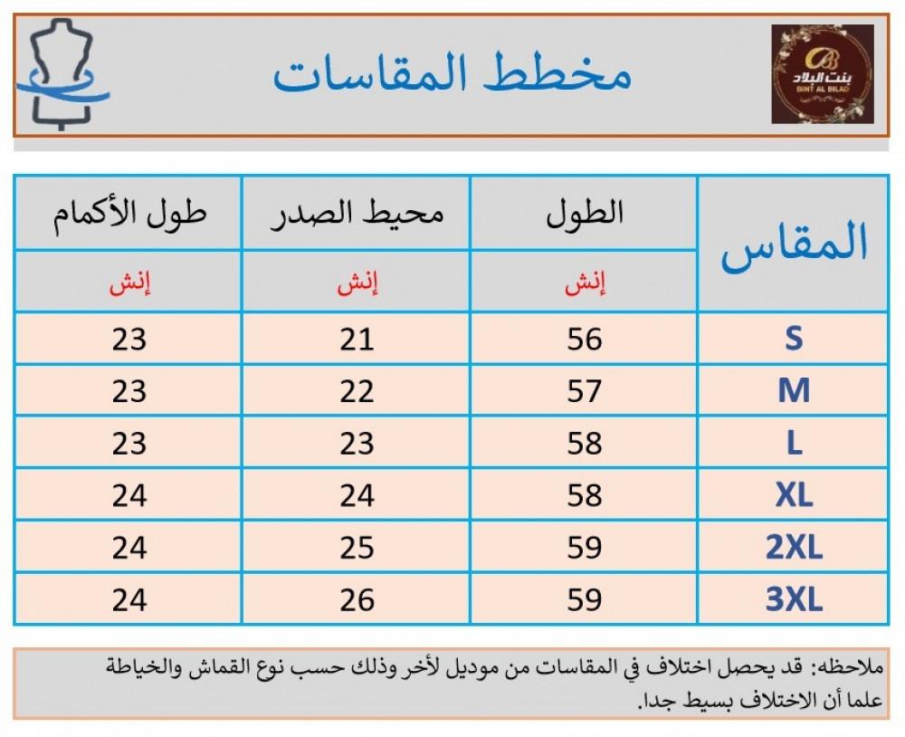 جلابية لمار بنت البلاد Bint Al Bilad