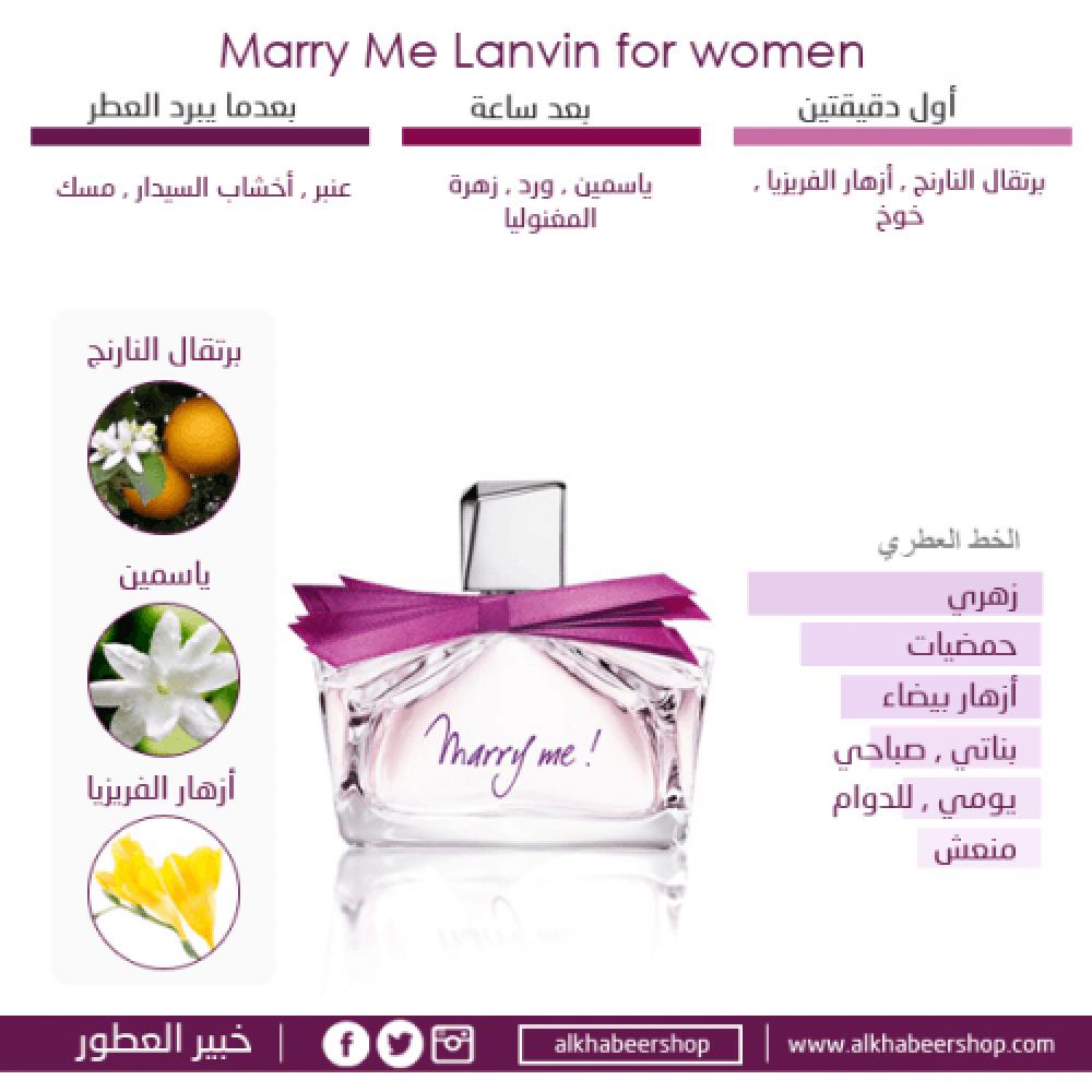 Lanvin Marry Me for Women Eau de Parfum 75ml خبير العطور